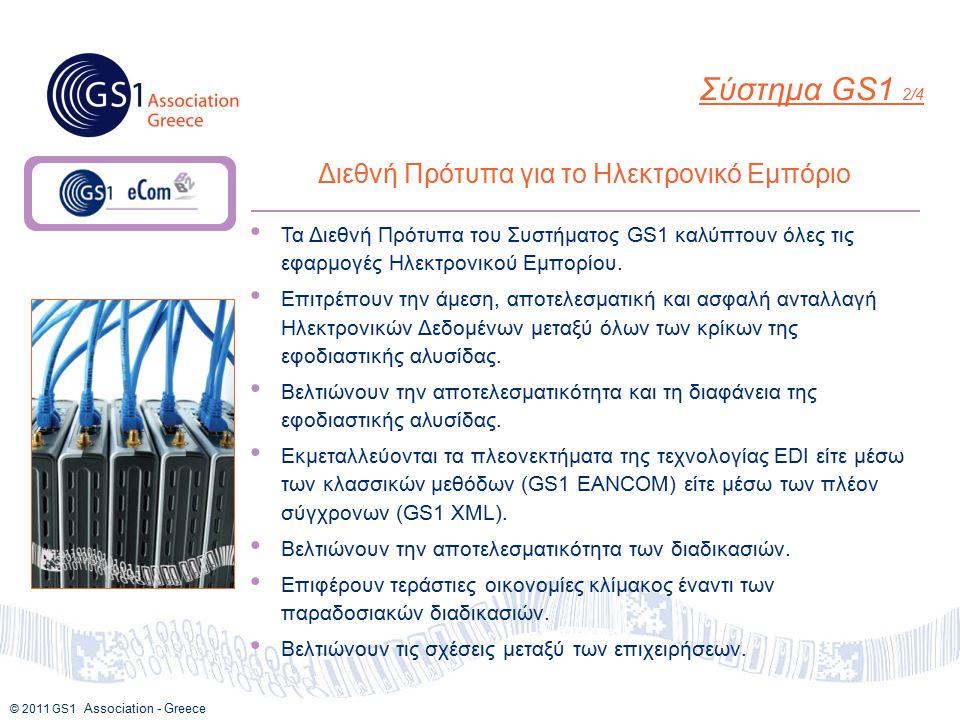 © 2011 GS1 Association - Greece Διεθνή Πρότυπα για το Ηλεκτρονικό Εμπόριο Τα Διεθνή Πρότυπα του Συστήματος GS1 καλύπτουν όλες τις εφαρμογές Ηλεκτρονικού Εμπορίου.