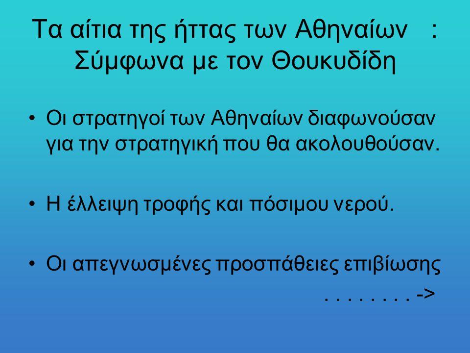 Τα αίτια της ήττας των Αθηναίων : Σύμφωνα με τον Θουκυδίδη Οι στρατηγοί των Αθηναίων διαφωνούσαν για την στρατηγική που θα ακολουθούσαν. Η έλλειψη τρο