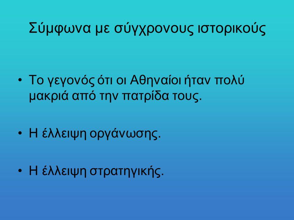 Σύμφωνα με σύγχρονους ιστορικούς Το γεγονός ότι οι Αθηναίοι ήταν πολύ μακριά από την πατρίδα τους. Η έλλειψη οργάνωσης. Η έλλειψη στρατηγικής.