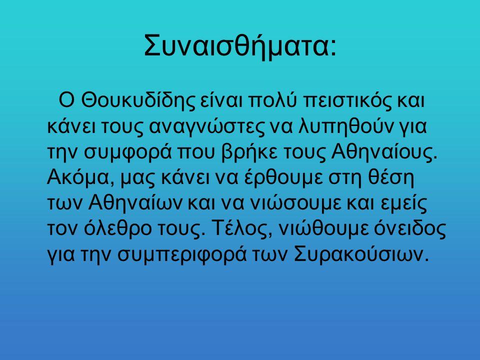 Συναισθήματα: Ο Θουκυδίδης είναι πολύ πειστικός και κάνει τους αναγνώστες να λυπηθούν για την συμφορά που βρήκε τους Αθηναίους. Ακόμα, μας κάνει να έρ