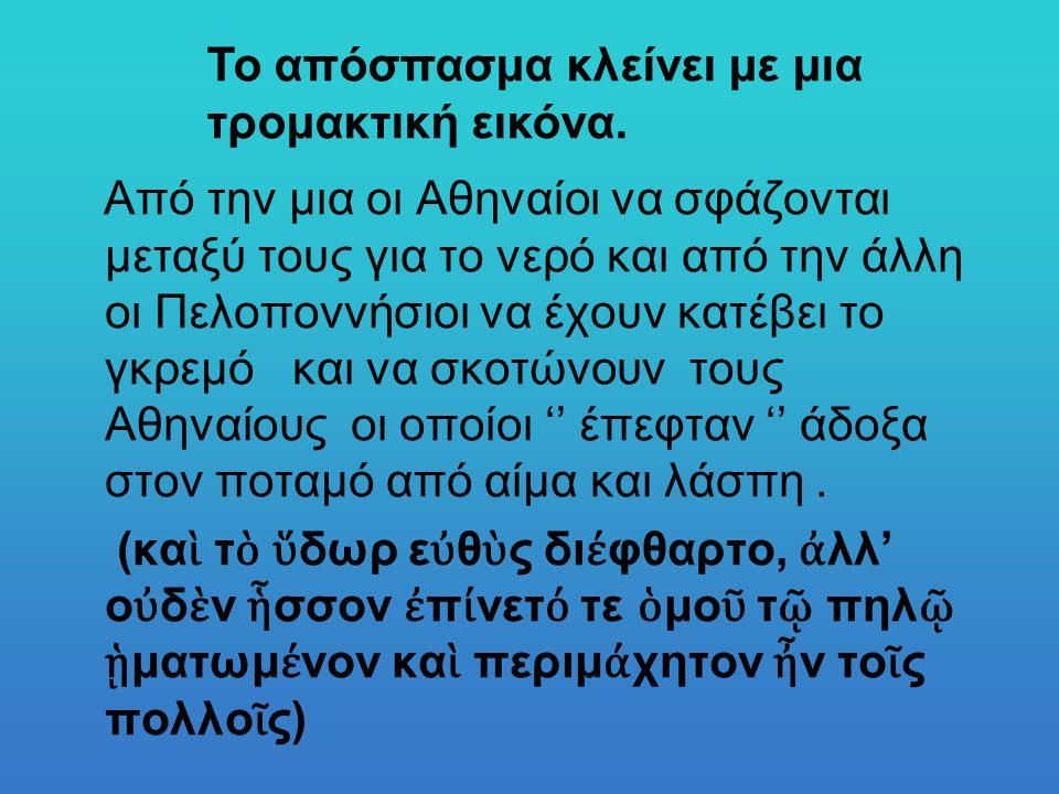 Από την μια οι Αθηναίοι να σφάζονται μεταξύ τους για το νερό και από την άλλη οι Πελοποννήσιοι να έχουν κατέβει το γκρεμό και να σκοτώνουν τους Αθηναί
