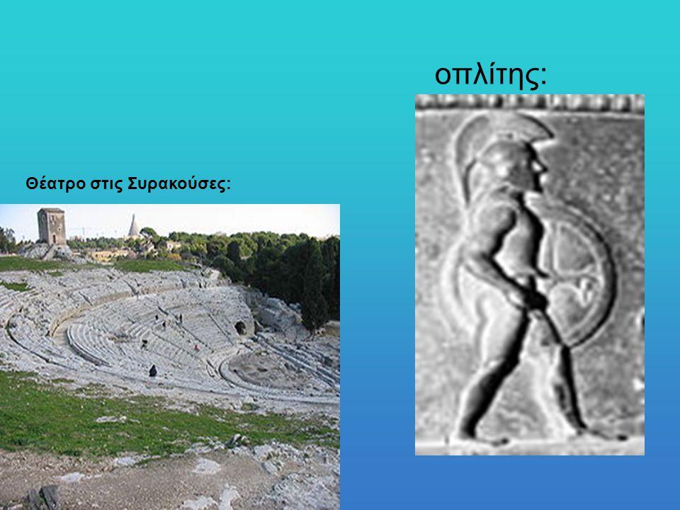 Οι Πελοποννήσιοι ήταν πιο τολμηροί από τους Συρακούσιους.