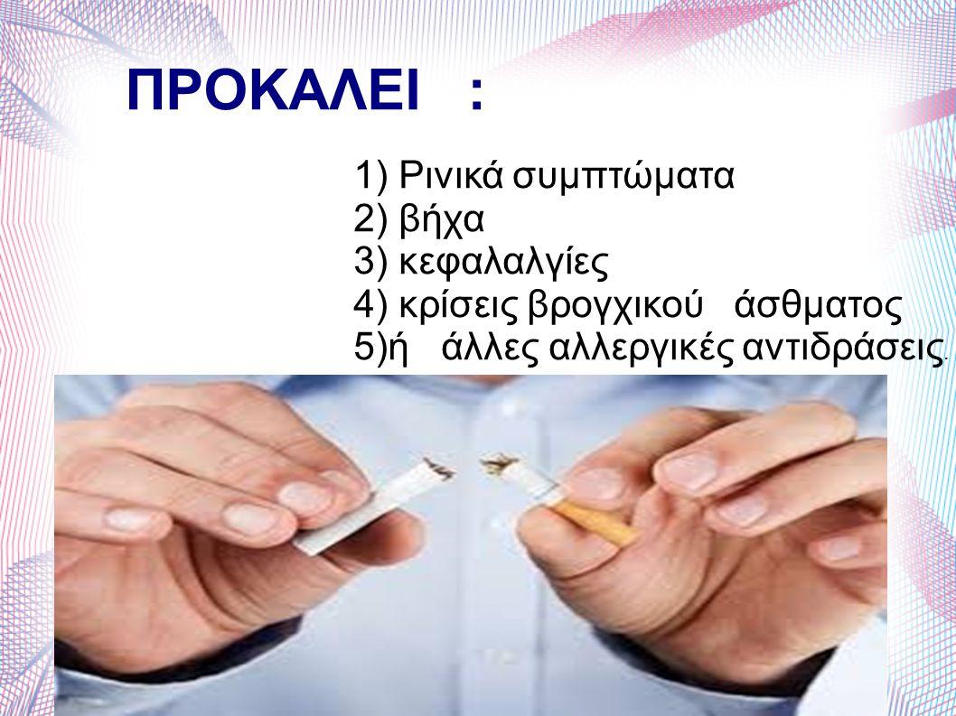 ΠΡΟΚΑΛΕΙ : 1) Ρινικά συμπτώματα 2) βήχα 3) κεφαλαλγίες 4) κρίσεις βρογχικού άσθματος 5)ή άλλες αλλεργικές αντιδράσεις.
