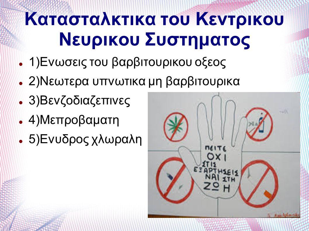 Κατασταλκτικα του Κεντρικου Νευρικου Συστηματος 1)Ενωσεις του βαρβιτουρικου οξεος 2)Νεωτερα υπνωτικα μη βαρβιτουρικα 3)Βενζοδιαζεπινες 4)Μεπροβαματη 5