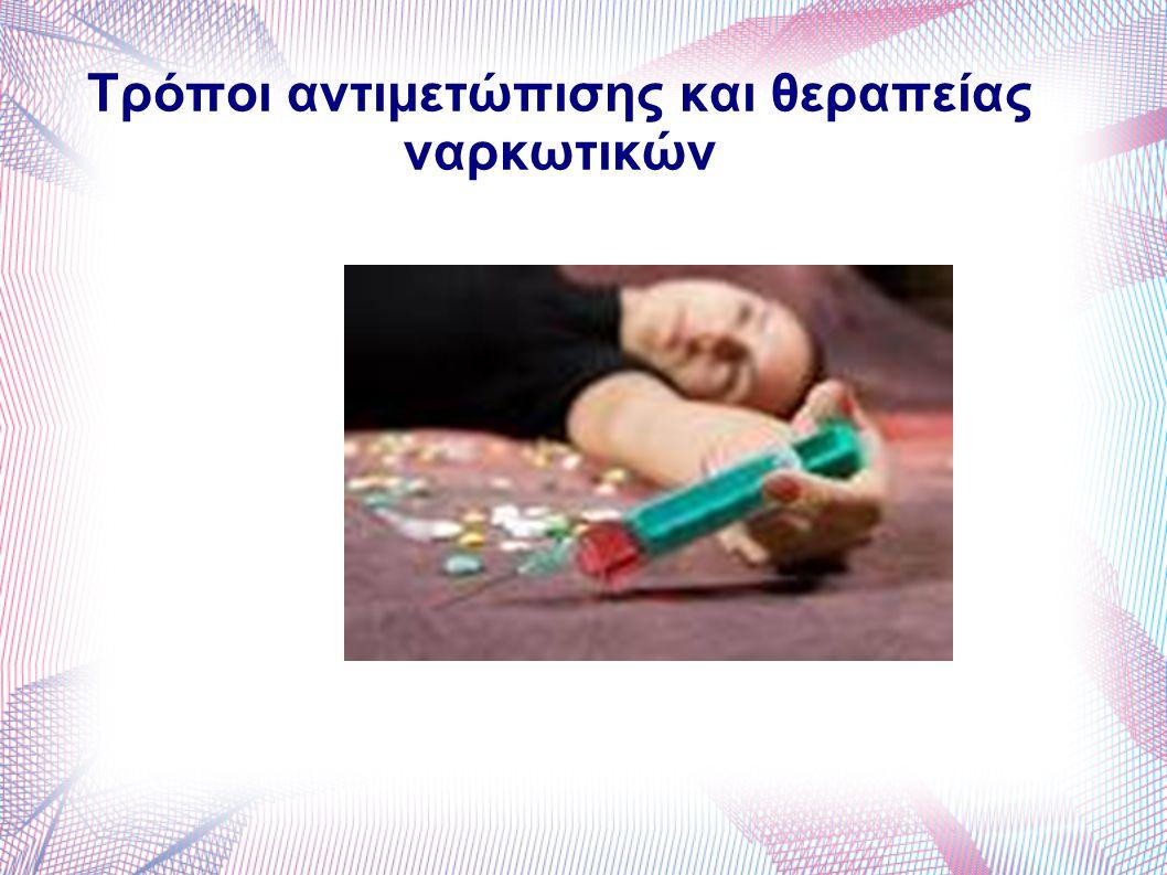 Τρόποι αντιμετώπισης και θεραπείας ναρκωτικών