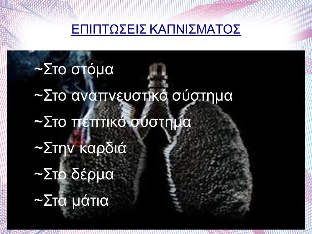 ΕΠΙΠΤΩΣΕΙΣ ΚΑΠΝΙΣΜΑΤΟΣ ~Στο στόμα ~Στο αναπνευστικό σύστημα ~Στο πεπτικό σύστημα ~Στην καρδιά ~Στο δέρμα ~Στα μάτια