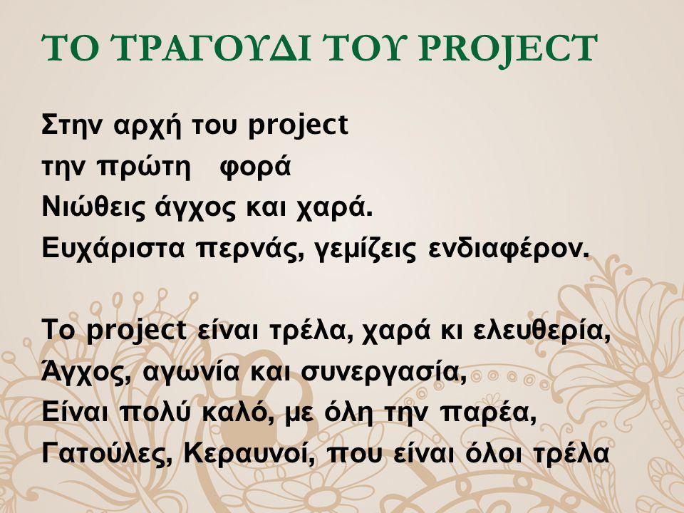 ΤΟ ΤΡΑΓΟΥΔΙ ΤΟΥ PROJECT Στην αρχή του project την π ρώτη φορά Νιώθεις άγχος και χαρά.