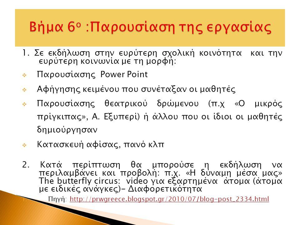 1. Σε εκδήλωση στην ευρύτερη σχολική κοινότητα και την ευρύτερη κοινωνία με τη μορφή:  Παρουσίασης Power Point  Αφήγησης κειμένου που συνέταξαν οι μ