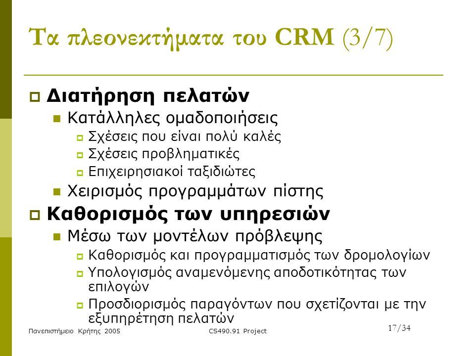 Πανεπιστήμειο Κρήτης 2005CS490.91 Project Τα πλεονεκτήματα του CRM (3/7)  Διατήρηση πελατών Κατάλληλες ομαδοποιήσεις  Σχέσεις που είναι πολύ καλές 