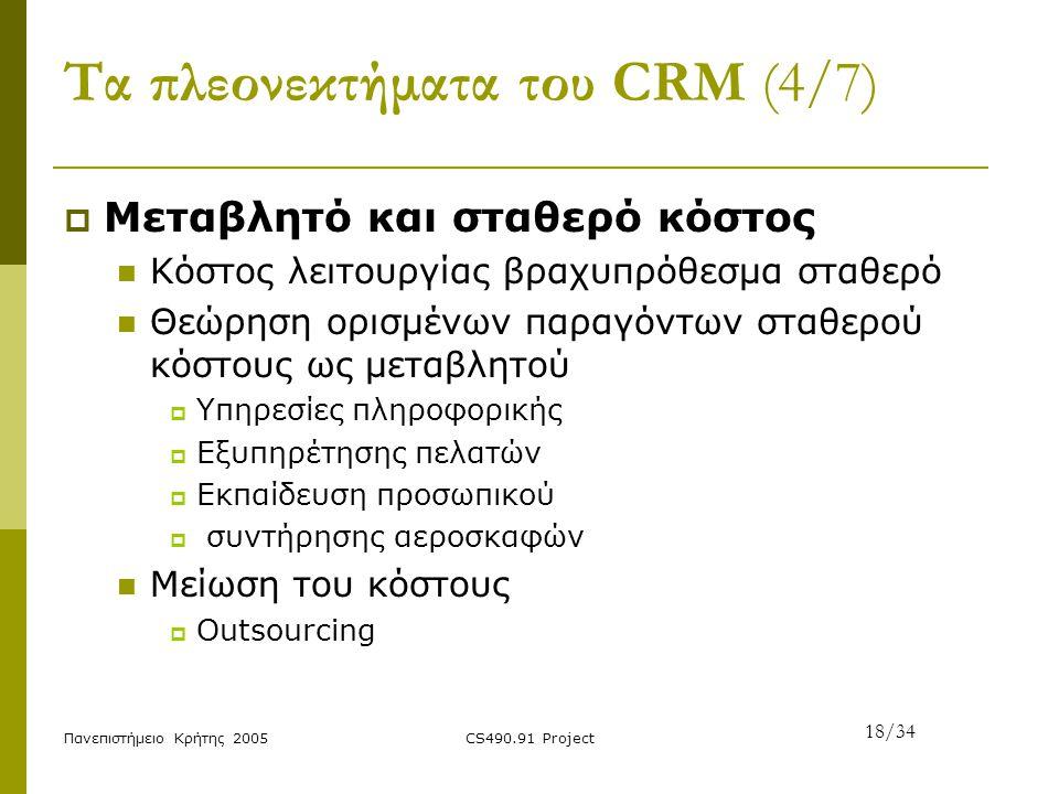 Πανεπιστήμειο Κρήτης 2005CS490.91 Project Τα πλεονεκτήματα του CRM (4/7)  Μεταβλητό και σταθερό κόστος Κόστος λειτουργίας βραχυπρόθεσμα σταθερό Θεώρη