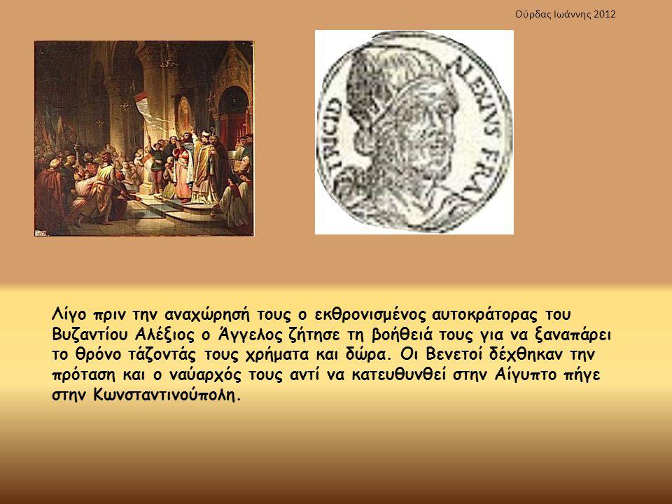 Λίγο πριν την αναχώρησή τους ο εκθρονισμένος αυτοκράτορας του Βυζαντίου Αλέξιος ο Άγγελος ζήτησε τη βοήθειά τους για να ξαναπάρει το θρόνο τάζοντάς το