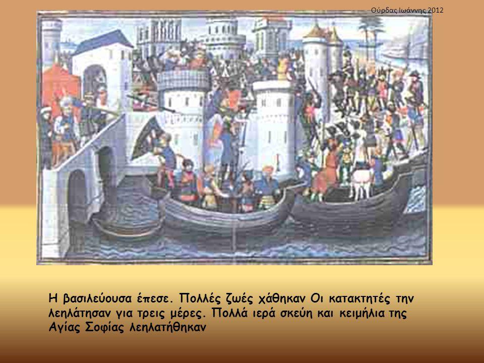 Η βασιλεύουσα έπεσε. Πολλές ζωές χάθηκαν Οι κατακτητές την λεηλάτησαν για τρεις μέρες. Πολλά ιερά σκεύη και κειμήλια της Αγίας Σοφίας λεηλατήθηκαν Ούρ