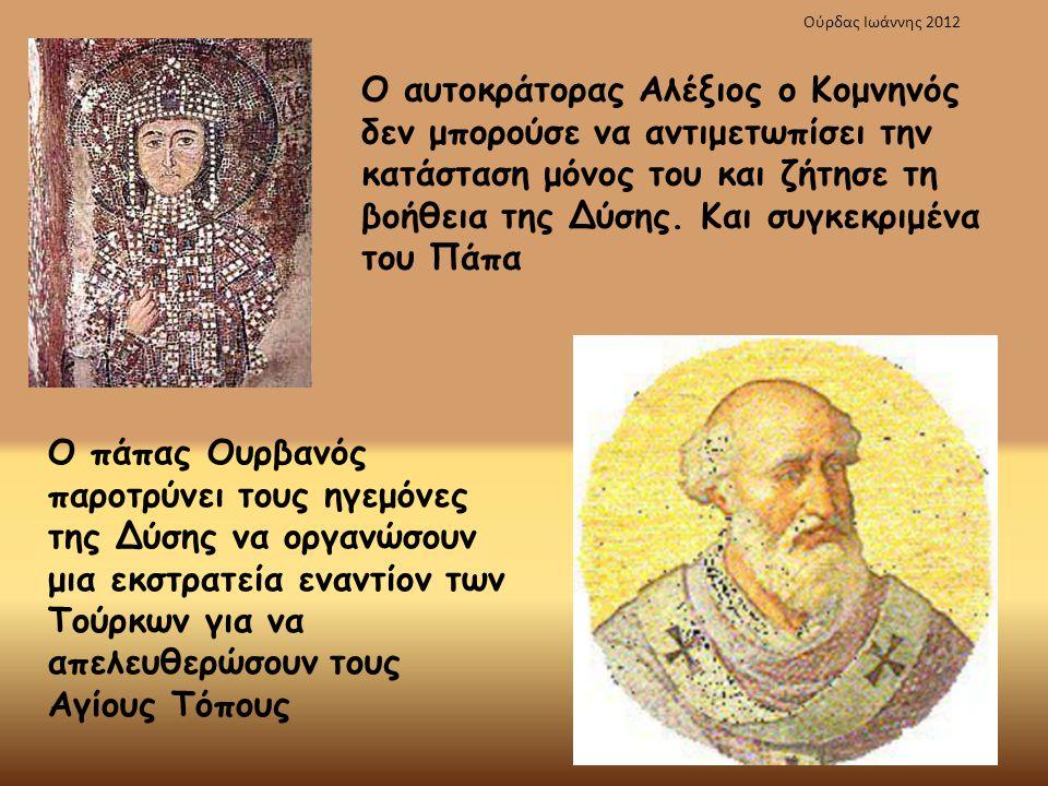 Ο αυτοκράτορας Αλέξιος ο Κομνηνός δεν μπορούσε να αντιμετωπίσει την κατάσταση μόνος του και ζήτησε τη βοήθεια της Δύσης. Και συγκεκριμένα του Πάπα Ο π