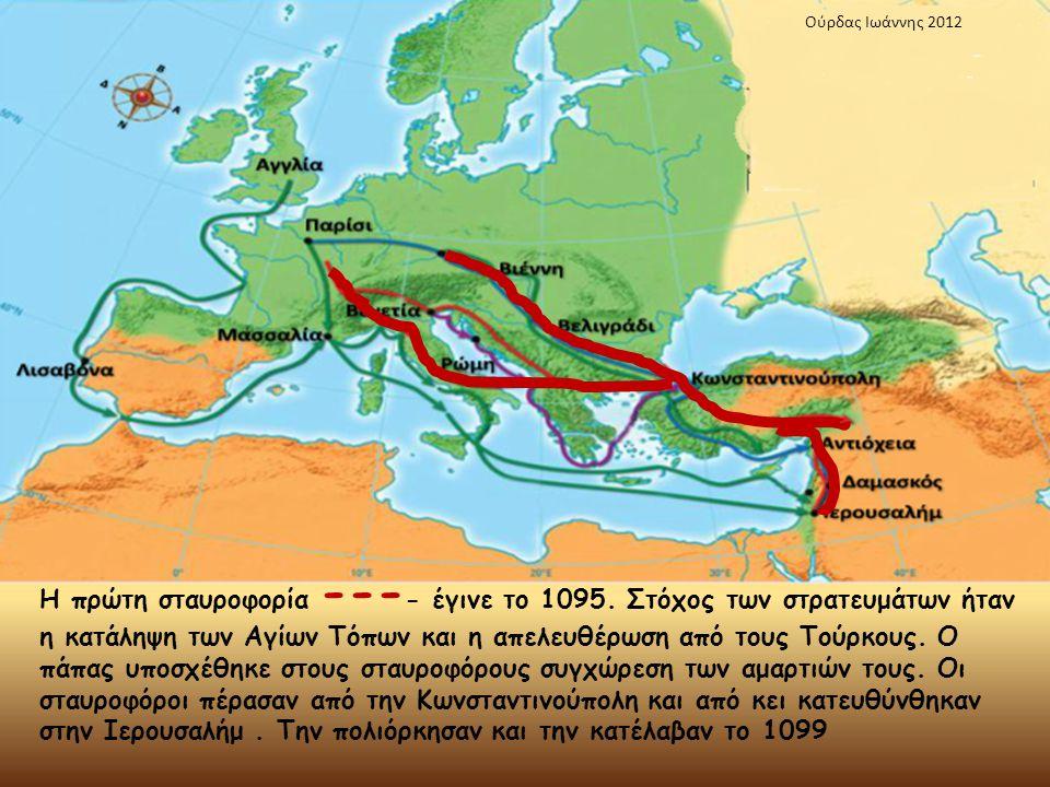 Η πρώτη σταυροφορία --- - έγινε το 1095. Στόχος των στρατευμάτων ήταν η κατάληψη των Αγίων Τόπων και η απελευθέρωση από τους Τούρκους. Ο πάπας υποσχέθ