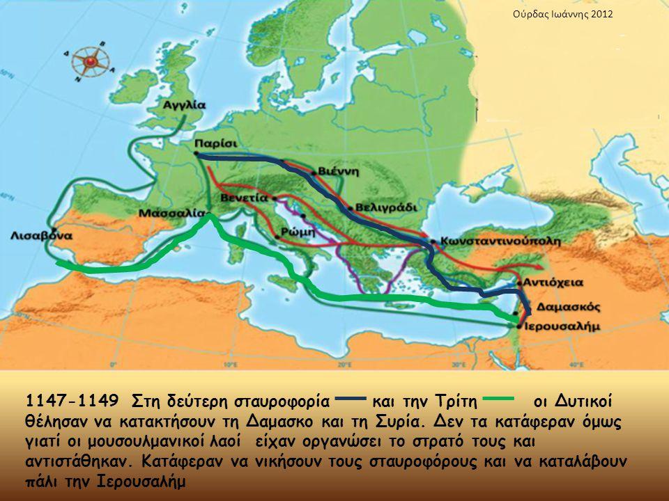 1147-1149 Στη δεύτερη σταυροφορία και την Τρίτη οι Δυτικοί θέλησαν να κατακτήσουν τη Δαμασκο και τη Συρία. Δεν τα κατάφεραν όμως γιατί οι μουσουλμανικ