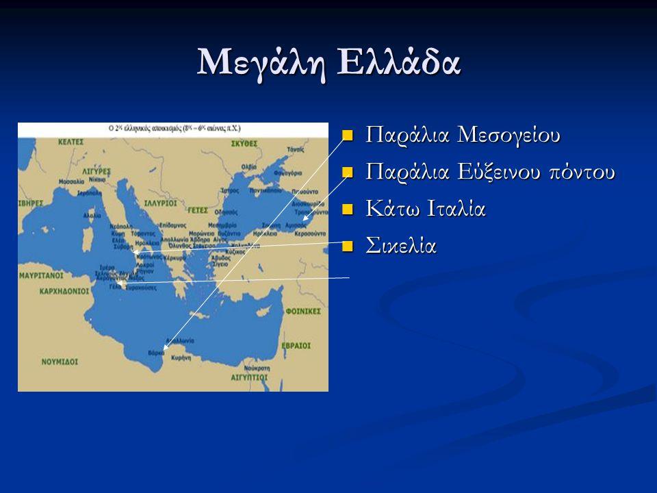 Μεγάλη Ελλάδα Παράλια Μεσογείου Παράλια Εύξεινου πόντου Κάτω Ιταλία Σικελία