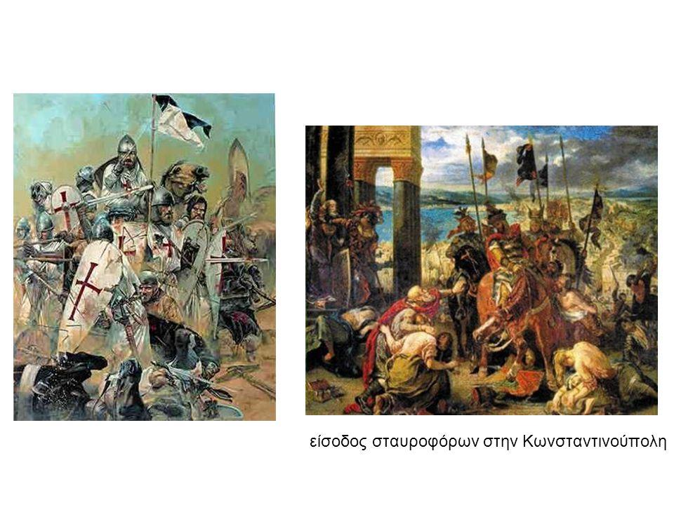 είσοδος σταυροφόρων στην Κωνσταντινούπολη
