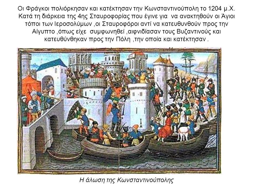 Οι Φράγκοι πολιόρκησαν και κατέκτησαν την Κωνσταντινούπολη το 1204 μ.Χ. Κατά τη διάρκεια της 4ης Σταυροφορίας που έγινε για να ανακτηθούν οι Άγιοι τόπ