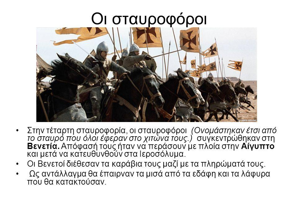 Oι σταυροφόροι Στην τέταρτη σταυροφορία, οι σταυροφόροι (Ονομάστηκαν έτσι από το σταυρό που όλοι έφεραν στο χιτώνα τους.) συγκεντρώθηκαν στη Βενετία.