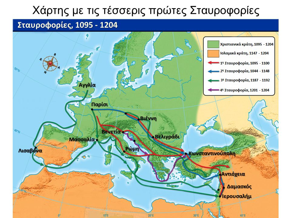 Χάρτης με τις τέσσερις πρώτες Σταυροφορίες