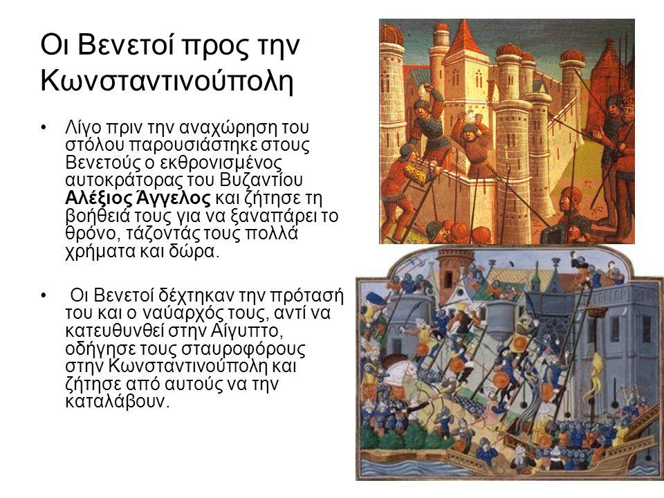 Οι Βενετοί προς την Κωνσταντινούπολη Λίγο πριν την αναχώρηση του στόλου παρουσιάστηκε στους Βενετούς ο εκθρονισμένος αυτοκράτορας του Βυζαντίου Αλέξιο