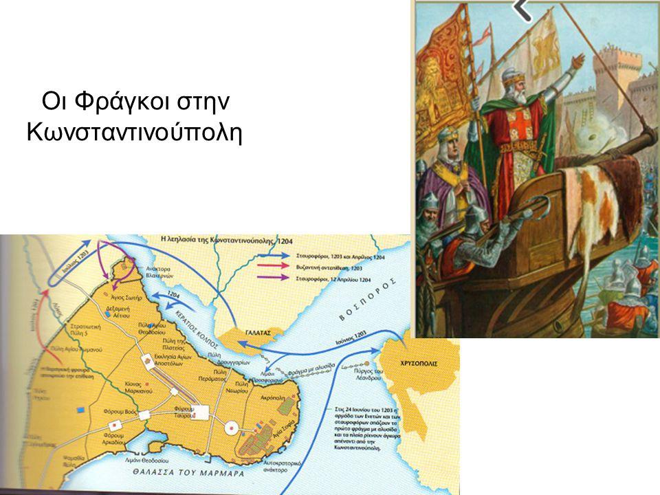 Οι Φράγκοι στην Κωνσταντινούπολη