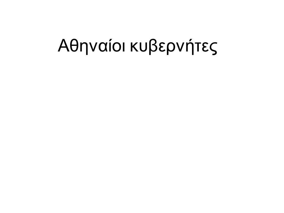 Aθηναίοι κυβερνήτες