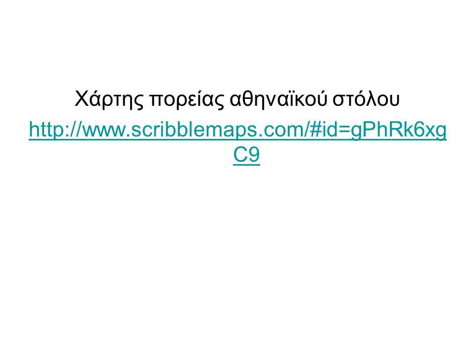 Χάρτης πορείας αθηναϊκού στόλου http://www.scribblemaps.com/#id=gPhRk6xg C9