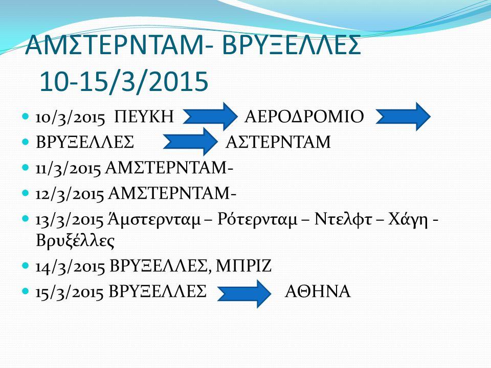 ΑΜΣΤΕΡΝΤΑΜ- ΒΡΥΞΕΛΛΕΣ 10-15/3/2015 10/3/2015 ΣΥΓΚΕΝΤΡΩΣΗ ΣΤΟ ΣΧΟΛΕΙΟ 3:30 π.μ.