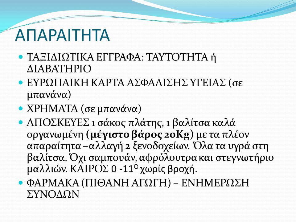 ΑΠΑΡΑΙΤΗΤΑ ΤΑΞΙΔΙΩΤΙΚΑ ΕΓΓΡΑΦΑ: ΤΑΥΤΟΤΗΤΑ ή ΔΙΑΒΑΤΗΡΙΟ ΕΥΡΩΠΑΙΚΗ ΚΑΡΤΑ ΑΣΦΑΛΙΣΗΣ ΥΓΕΙΑΣ (σε μπανάνα) ΧΡΗΜΑΤΑ (σε μπανάνα) ΑΠΟΣΚΕΥΕΣ 1 σάκος πλάτης, 1