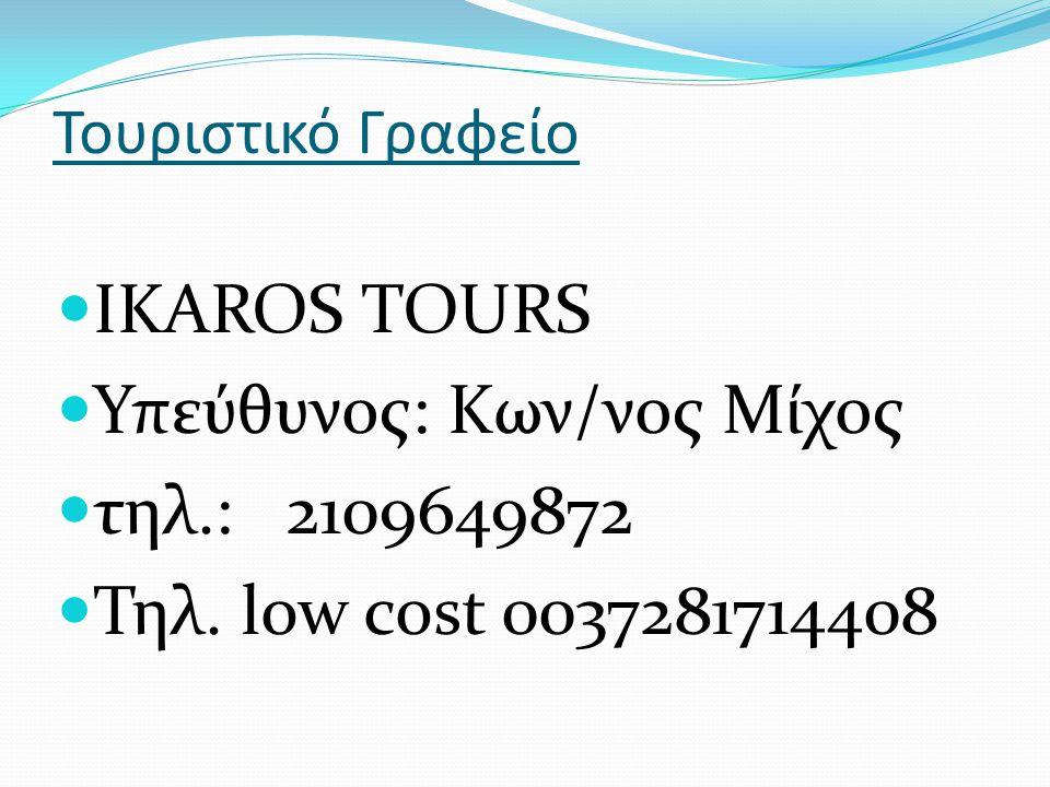 Τουριστικό Γραφείο IKAROS TOURS Υπεύθυνος: Κων/νος Μίχος τηλ.: 2109649872 Τηλ. low cost 0037281714408