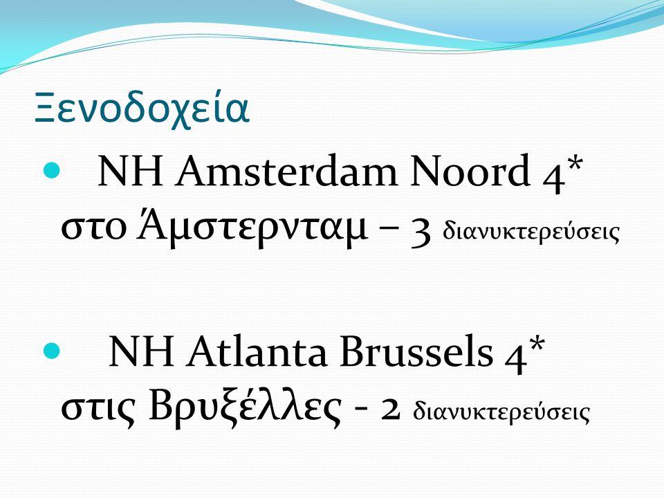 Ξενοδοχεία NH Amsterdam Noord 4* στο Άμστερνταμ – 3 διανυκτερεύσεις NH Atlanta Brussels 4* στις Βρυξέλλες - 2 διανυκτερεύσεις