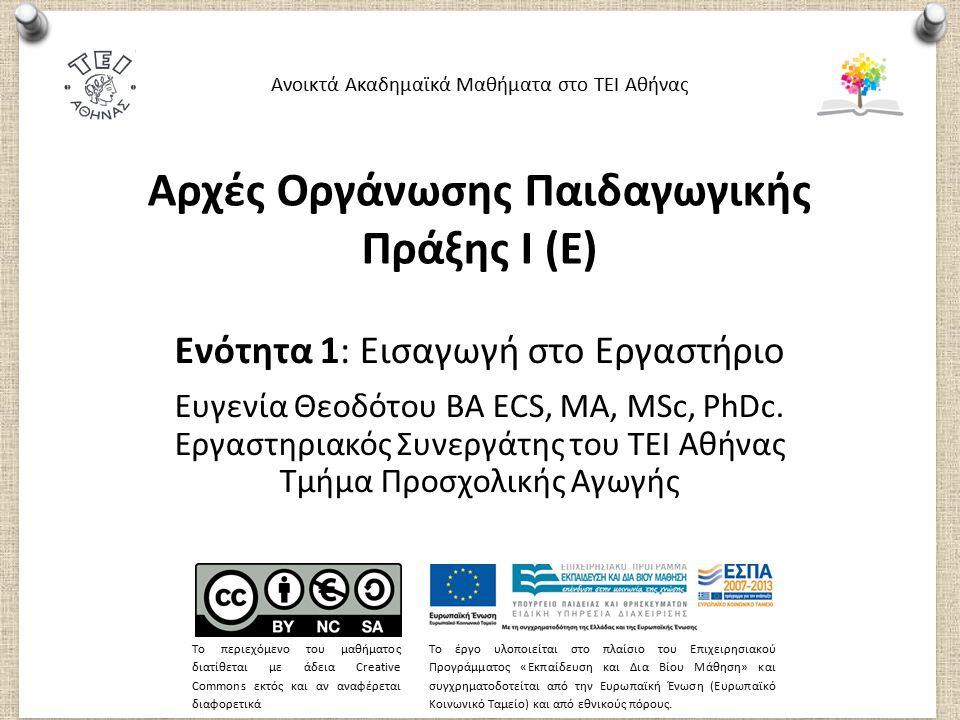 Αρχές Οργάνωσης Παιδαγωγικής Πράξης Ι (E) Ενότητα 1: Εισαγωγή στο Εργαστήριο Ευγενία Θεοδότου BA ECS, MA, MSc, PhDc. Εργαστηριακός Συνεργάτης του ΤΕΙ