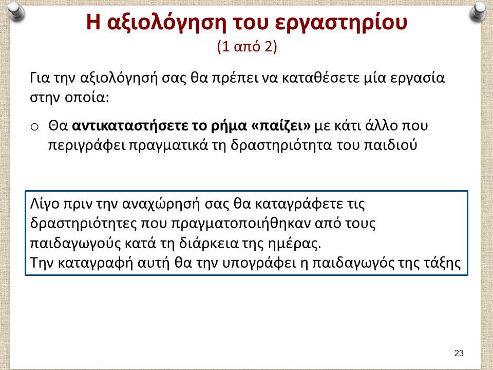 Η αξιολόγηση του εργαστηρίου (1 από 2) Για την αξιολόγησή σας θα πρέπει να καταθέσετε μία εργασία στην οποία: o Θα αντικαταστήσετε το ρήμα «παίζει» με