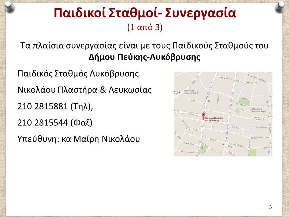 Επιλογές συγγραμμάτων o Κουτσουβάνου, Ε., Αρβανίτη-Παπαδοπούλου, Τ.