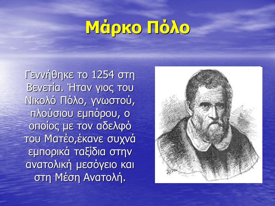 Μάρκο Πόλο Γεννήθηκε το 1254 στη Βενετία.