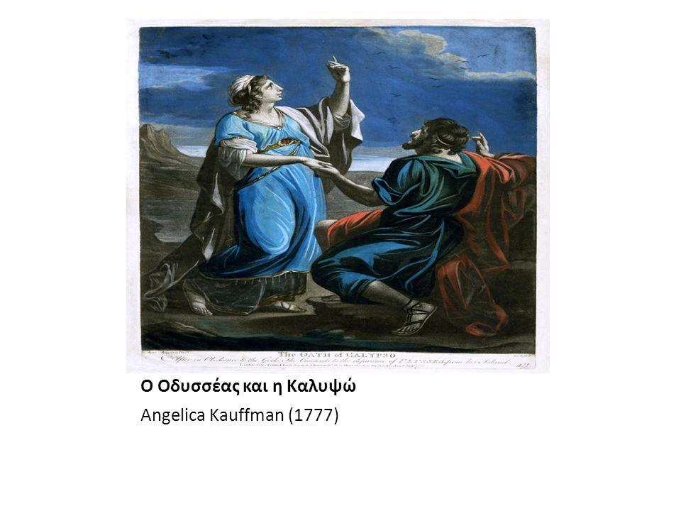 Ο Οδυσσέας και η Καλυψώ Angelica Kauffman (1777)