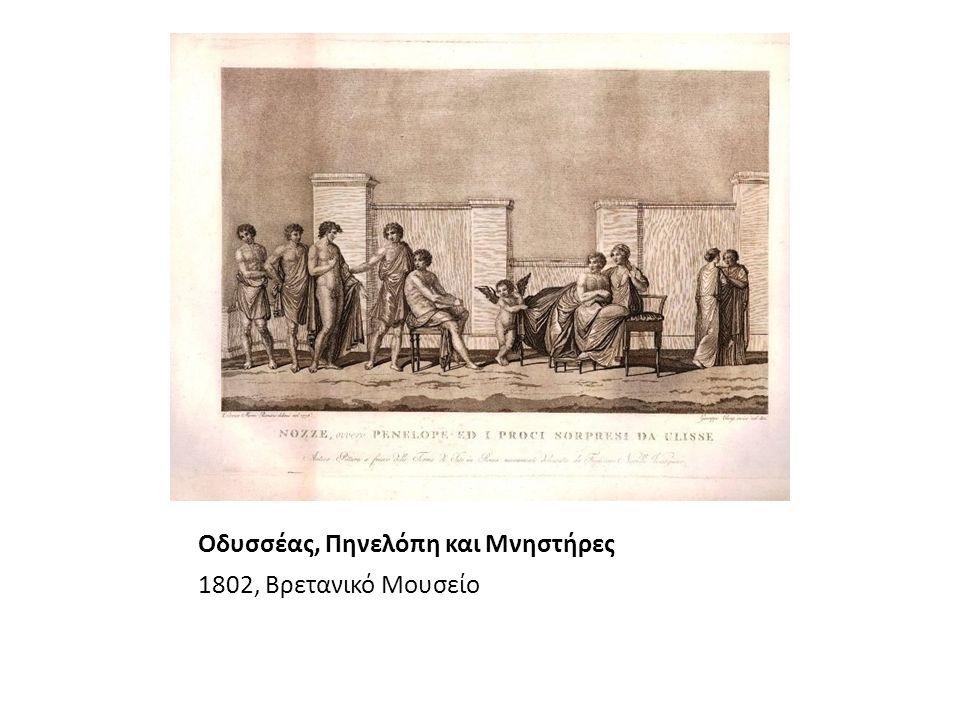 Οδυσσέας, Πηνελόπη και Μνηστήρες 1802, Βρετανικό Μουσείο