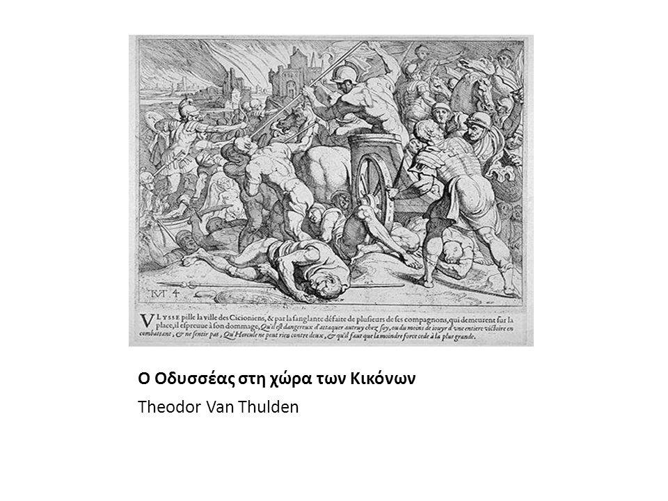 Ο Οδυσσέας στη χώρα των Κικόνων Theodor Van Thulden