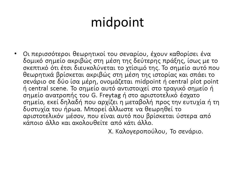 midpoint Οι περισσότεροι θεωρητικοί του σεναρίου, έχουν καθορίσει ένα δομικό σημείο ακριβώς στη μέση της δεύτερης πράξης, ίσως με το σκεπτικό ότι έτσι διευκολύνεται το χτίσιμό της.