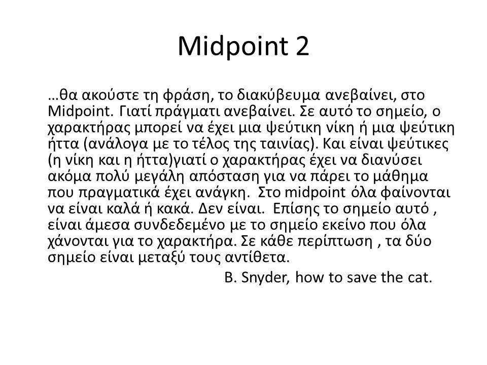 Midpoint 2 …θα ακούστε τη φράση, το διακύβευμα ανεβαίνει, στο Midpoint. Γιατί πράγματι ανεβαίνει. Σε αυτό το σημείο, ο χαρακτήρας μπορεί να έχει μια ψ