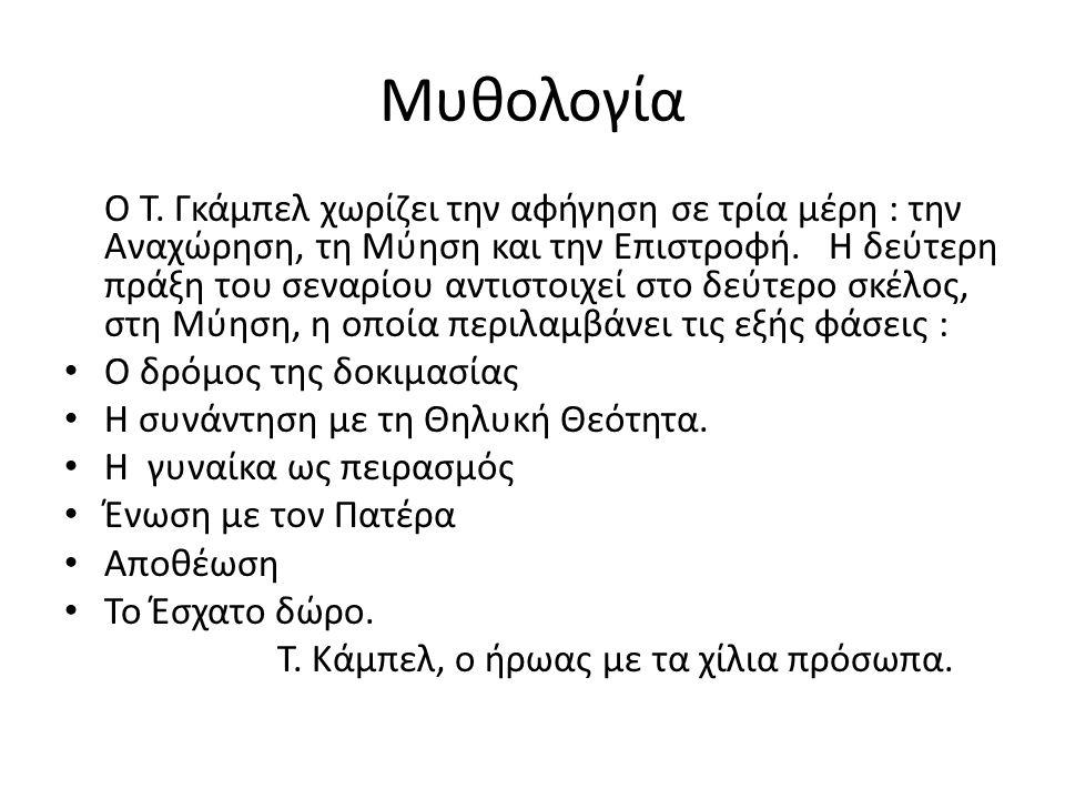 Μυθολογία Ο Τ.