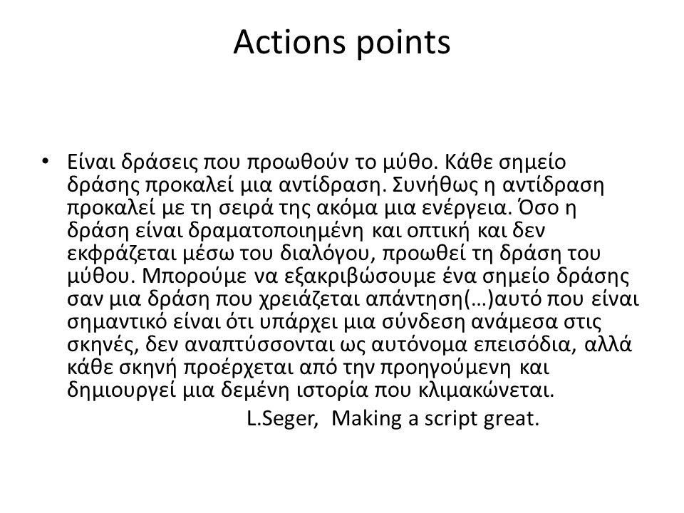 Actions points Είναι δράσεις που προωθούν το μύθο. Κάθε σημείο δράσης προκαλεί μια αντίδραση. Συνήθως η αντίδραση προκαλεί με τη σειρά της ακόμα μια ε