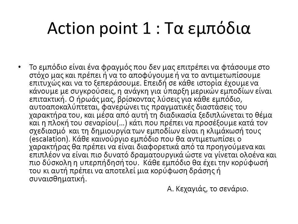 Action point 1 : Τα εμπόδια Το εμπόδιο είναι ένα φραγμός που δεν μας επιτρέπει να φτάσουμε στο στόχο μας και πρέπει ή να το αποφύγουμε ή να το αντιμετωπίσουμε επιτυχώς και να το ξεπεράσουμε.