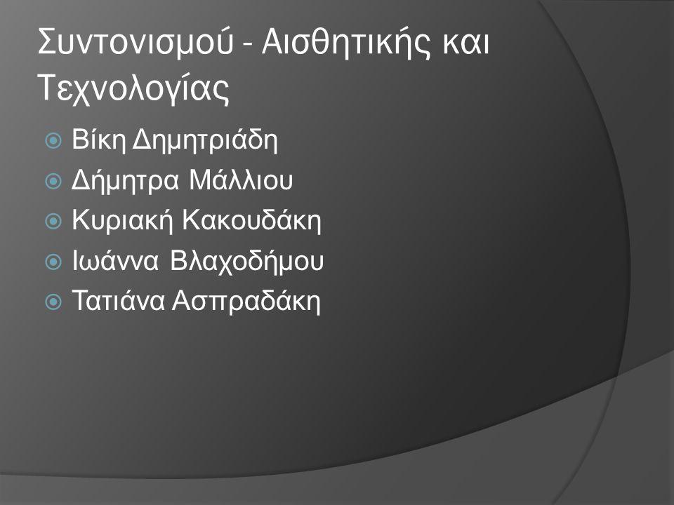 Συντονισμού - Αισθητικής και Τεχνολογίας  Βίκη Δημητριάδη  Δήμητρα Μάλλιου  Κυριακή Κακουδάκη  Ιωάννα Βλαχοδήμου  Τατιάνα Ασπραδάκη