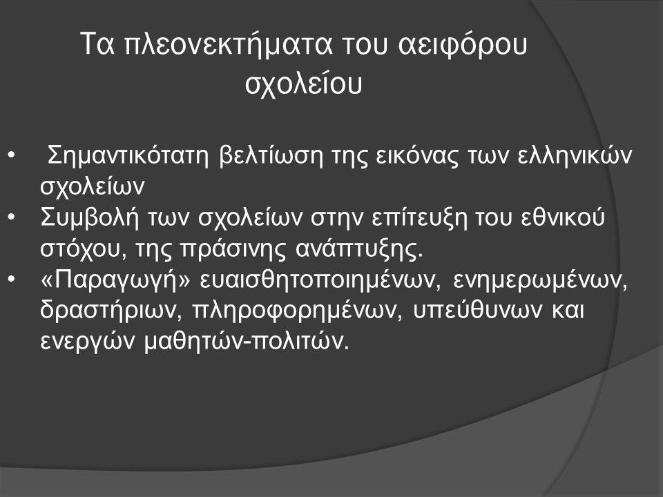 Σημαντικότατη βελτίωση της εικόνας των ελληνικών σχολείων Συμβολή των σχολείων στην επίτευξη του εθνικού στόχου, της πράσινης ανάπτυξης. «Παραγωγή» ευ