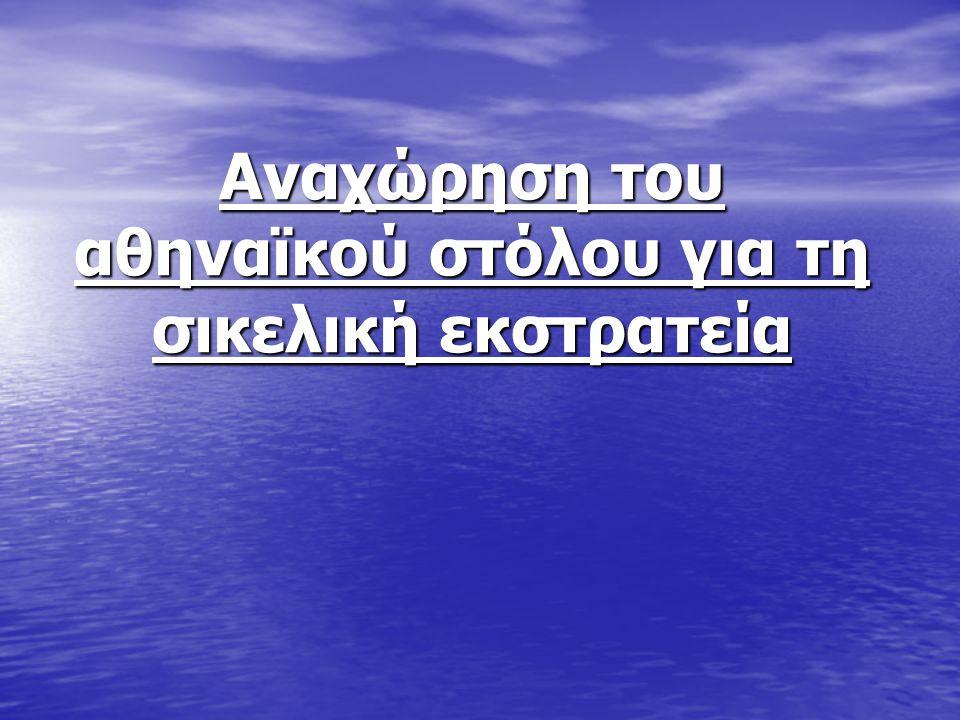 Αναχώρηση: Προορισμός → Σικελία Προορισμός → Σικελία Χρονολογία → Καλοκαίρι του 415 π.Χ.