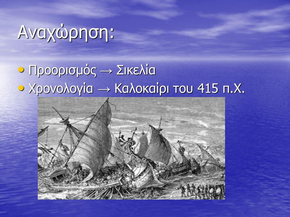 Πώς παρουσιάζει τον απόπλου ο Θουκυδίδης.