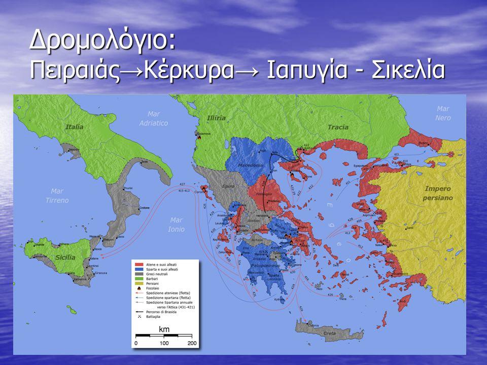 Ποιοι συμμετείχαν στην τελετή αναχώρησης; Στον Πειραιά εκτός από τους Αθηναίους κατέβηκε και σχεδόν ολόκληρος ο πληθυσμός της πολιτείας, τόσο οι πολίτες, όσο οι ξένοι και οι ντόπιοι.