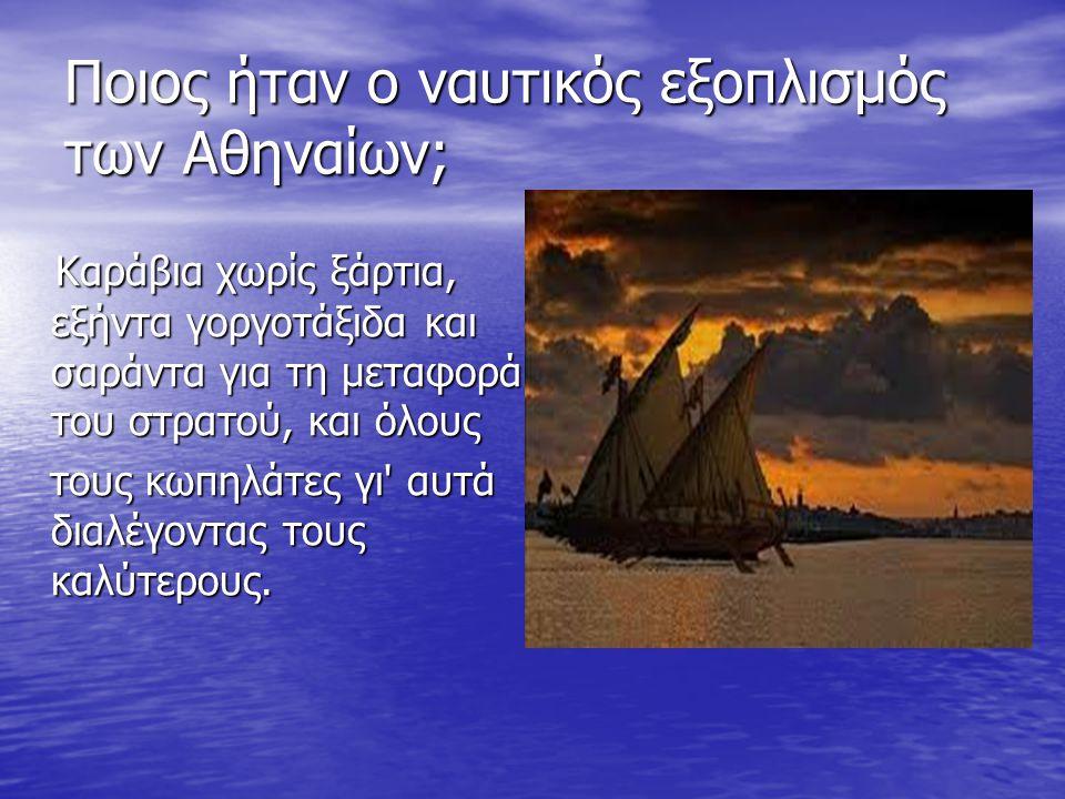 Ποιοι ήταν οι λόγοι που οδήγησαν τους Αθηναίους στη σικελική εκστρατεία; Η απόπειρα της Αθήνας να δημιουργήσει ισχυρό εμπορικό κράτος.